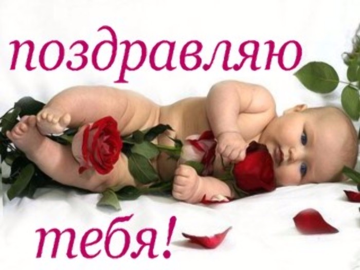 Поздравления с днем рождения маме родившая сына