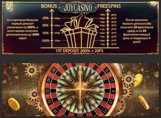акции и бонусы в Джойказино