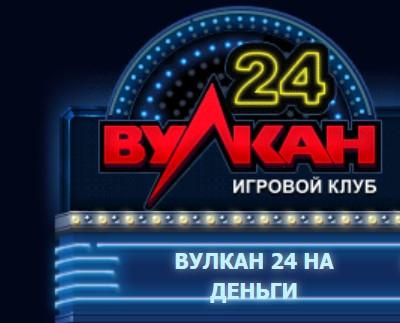 http://casino-vulcan24.online/