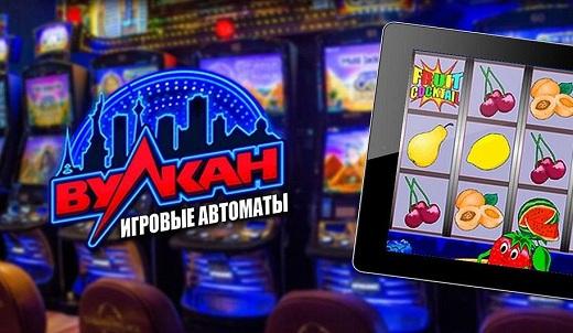 Игровые автоматы онлайн в Вулкан