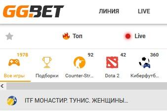 официальный сайт GG Bet