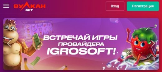 Онлайн казино Вулкан бет